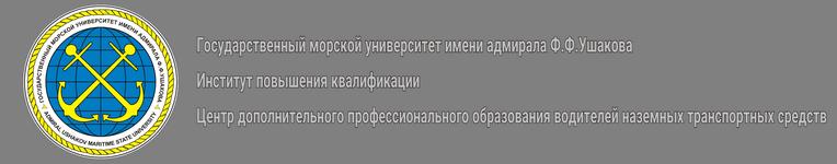 Автошкола Новороссийск